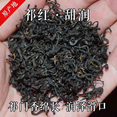 特级新茶口粮茶醇和生津回甘浓蜜香祁门红茶香螺功夫红茶1