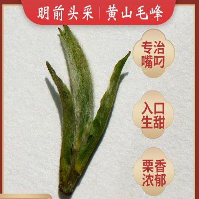 明前特级嫩芽浓香型黄山毛峰毛尖绿茶高山云雾茶1